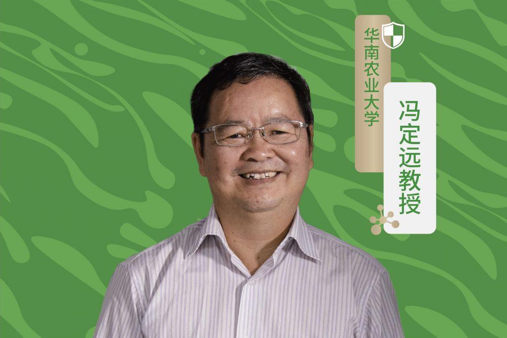 冯定远教授:能够在原料解决的问题,不要再通过添加剂解决
