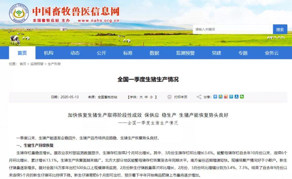 """57家美国猪肉企业获准向中国出口!4月份进口猪肉增大170%,创历史新高!"""""""
