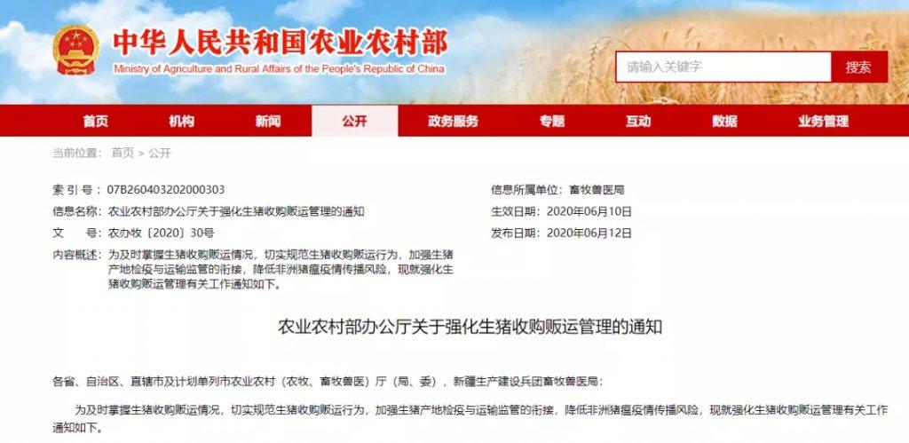 判了!两政府人员利用非瘟勒索受贿!农业部再次出手,7月起生猪贩运实名制!