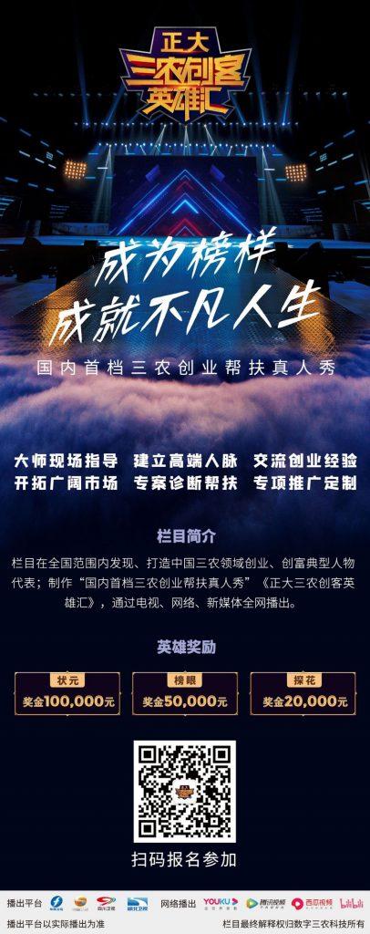"""""""2020寻找中国三农创客英雄""""全国海选报名火热进行中"""
