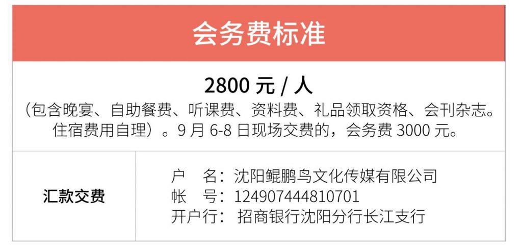 第四届 太阳鸟·营养与创新大会 2020中国国际集约化畜牧展览会(ETC 2020) 联合举办邀请函