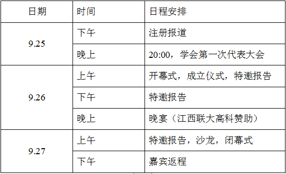 首届生态饲养技术高层论坛 -暨江西省生态饲养学会成立大会 (第二轮通知)