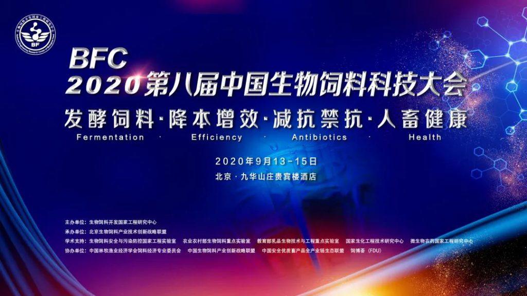 【最终日程】BFC·第八届中国生物饲料科技大会