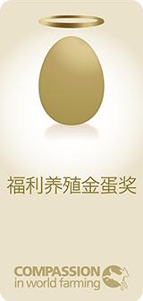 开始报名丨2021年福利养殖金鸡奖、金蛋奖