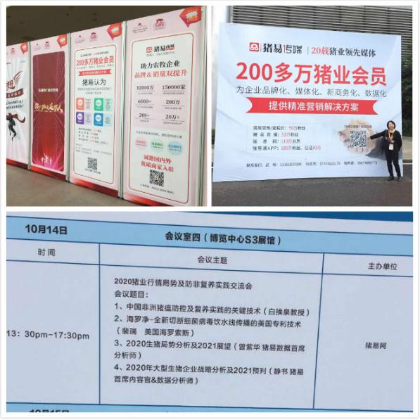 """020年猪业局势涌现了哪些新特点?2021年有何变数?猪易李曼有解!"""""""