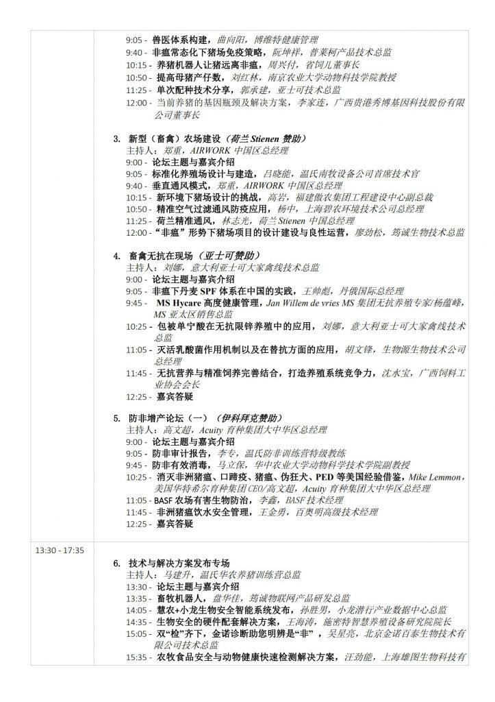 """020世界种业论坛日程新鲜出炉,中外大咖共襄畜牧盛会(附日程)"""""""