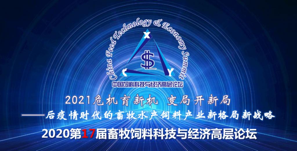 【第二轮通知】2020第十七届畜牧饲料科技与经济高层论坛