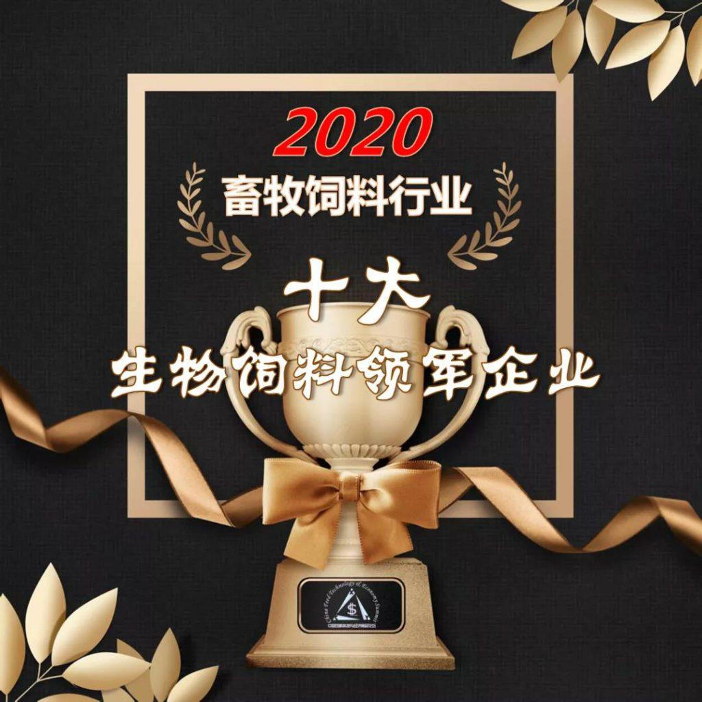 【公示】2020畜牧饲料行业四大奖项评审公示