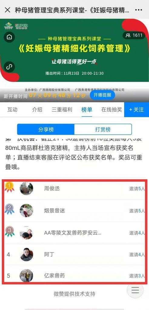 """秀博""""精""""喜日丨4重福利1000袋猪精,超值!"""
