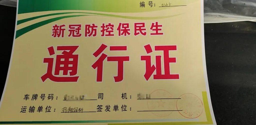 """石家庄扬翔战疫 同舟共""""冀"""",共克""""石""""艰!"""