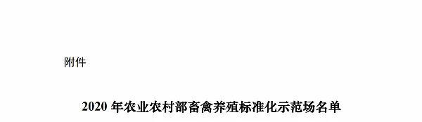 扬翔智能楼房猪场获评国家级生猪养殖标准化示范场