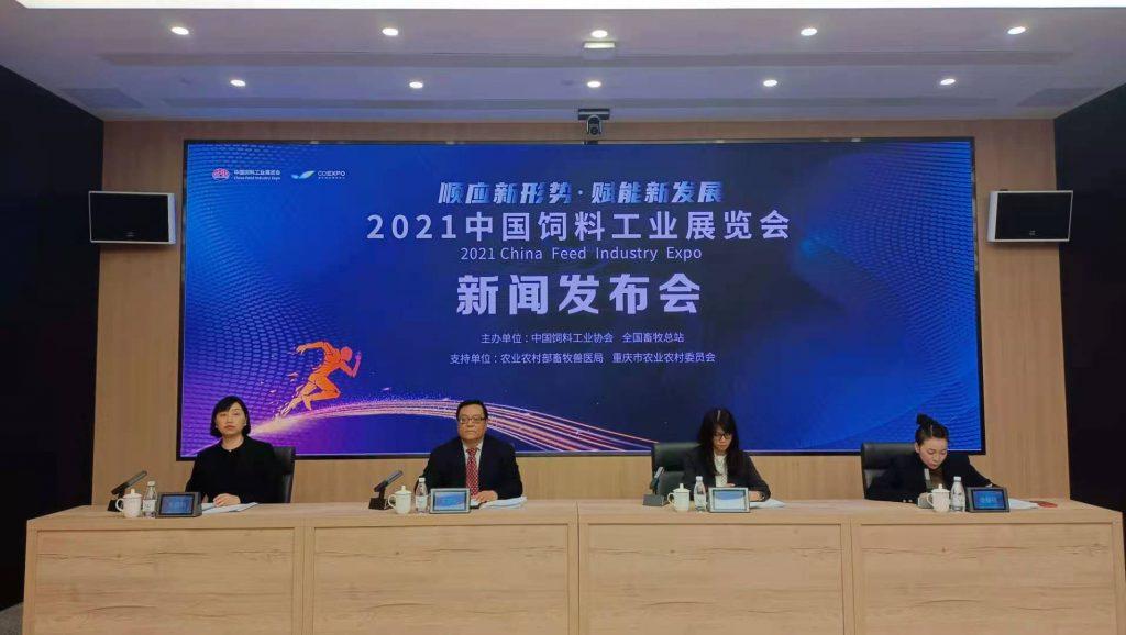 2021中国饲料工业展览会将于4月18日在渝盛大启幕