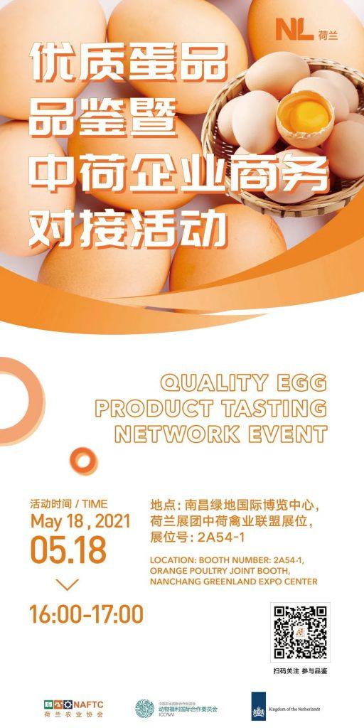 活动邀请:优质蛋品品鉴暨中荷企业商务对接活动