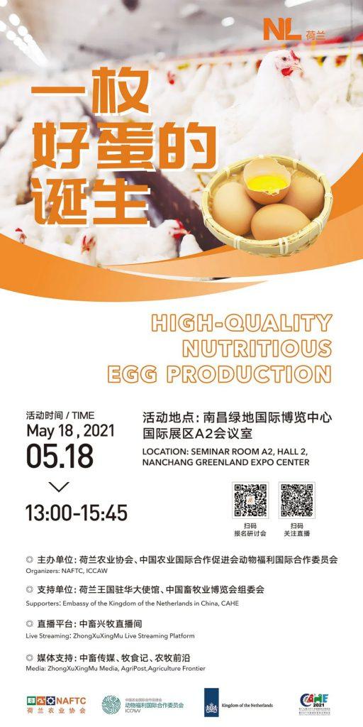 会议邀请:中荷禽业研讨会 — 一枚好蛋的诞生