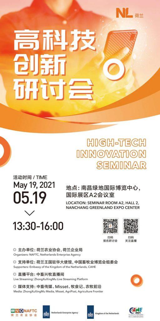 """月19日下午,畜博会同期会议高科技创新研讨会等你来参加!"""""""