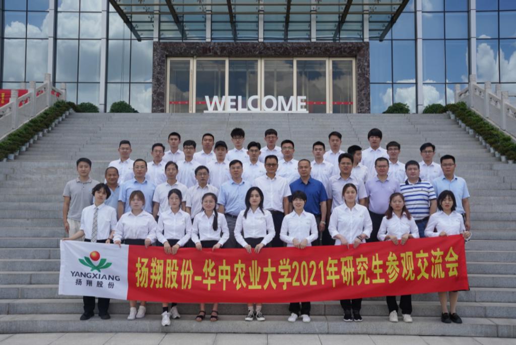 成长自己成就企业!扬翔华农2021年研究生参观交流会召开