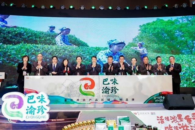 """打出组合拳 """"巴味渝珍""""助力品牌强农行稳致远——重庆市农业品牌建设观察"""