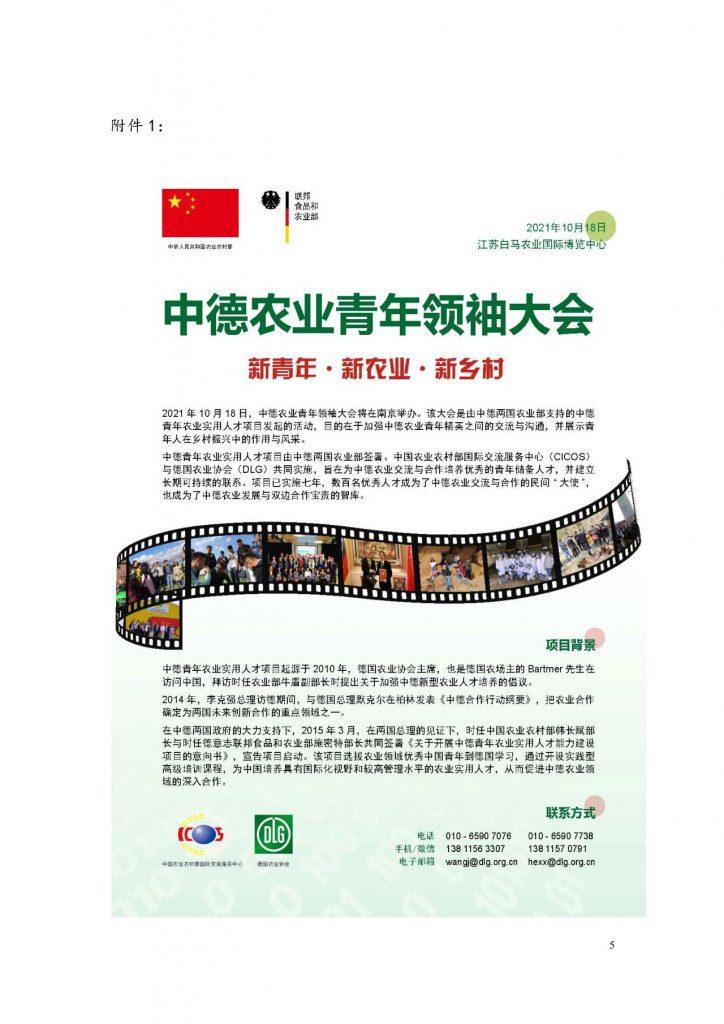 全国各省饲料行业协会组团十月齐聚南京农高区!