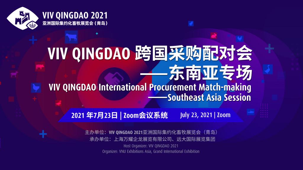 锁定东南亚市场丨海外采购商信息发布,跨国采购配对会7月23日安排上