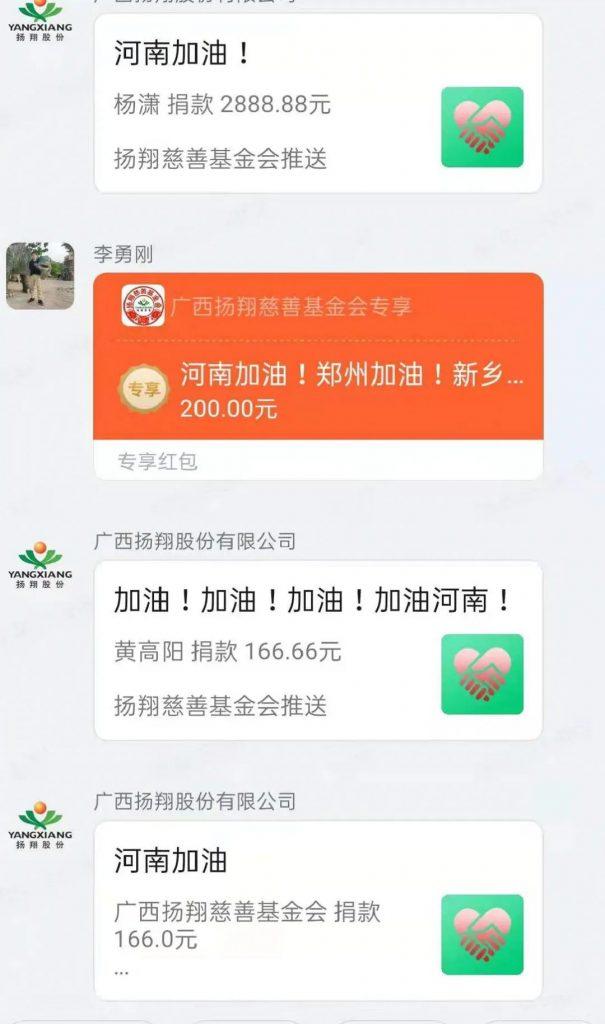 风雨同舟!扬翔股份捐助100万元驰援河南