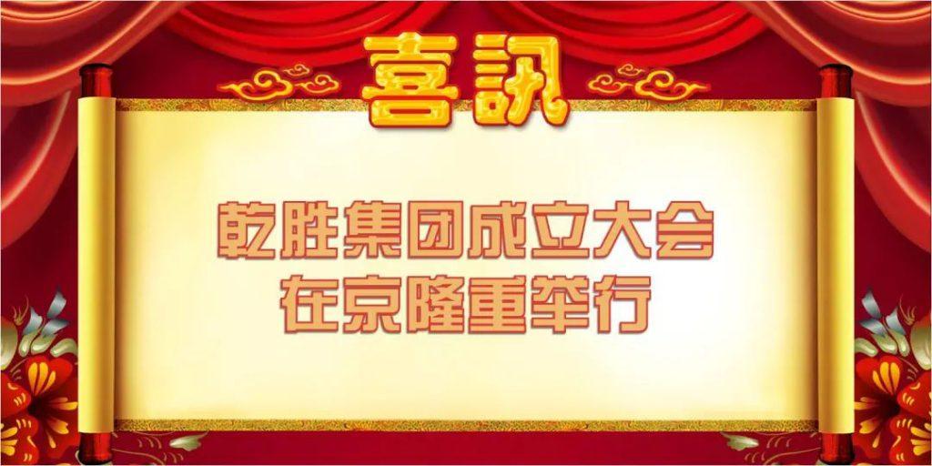 喜讯丨乾胜集团成立大会在京隆重举行