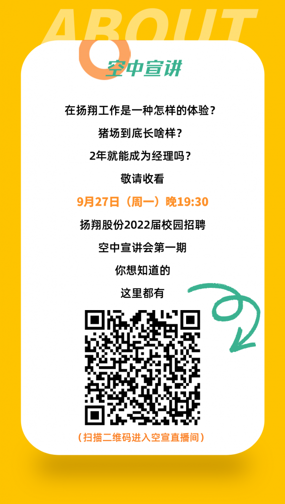 扬翔股份2022届校招开启,9月27日19:00,精彩空宣等你解锁!