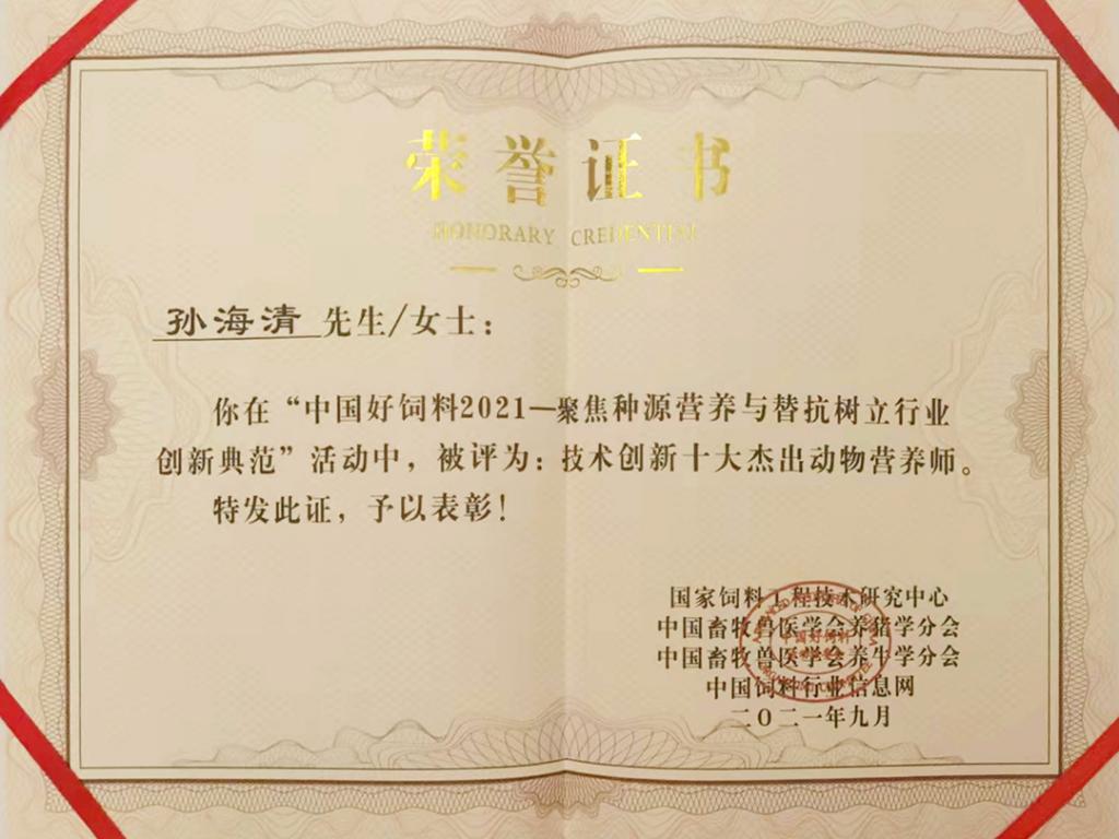 喜报!扬翔公司再次斩获三项大奖