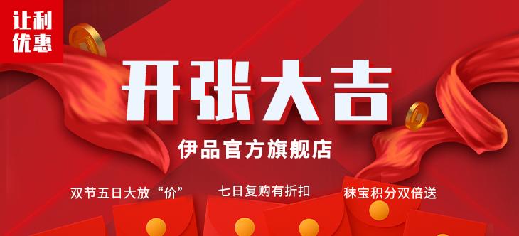 伊品首家线上官方旗舰店在秣宝网开业